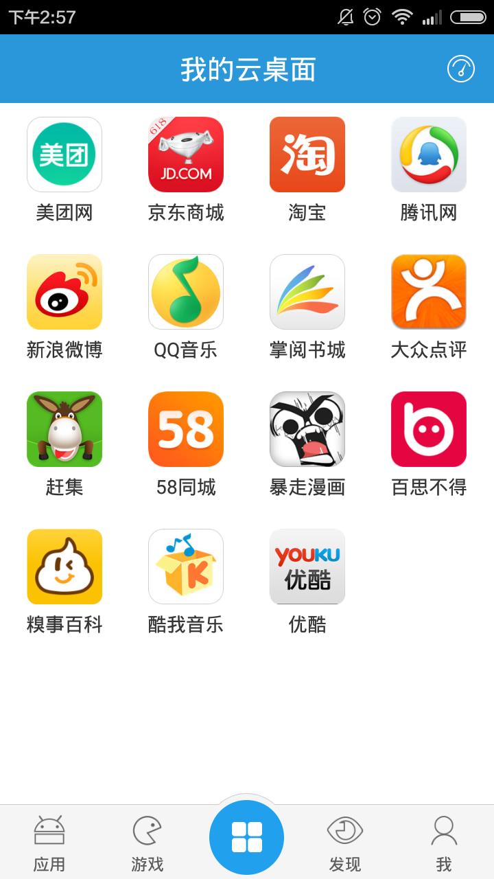 火速云应用官网ios版app图5: