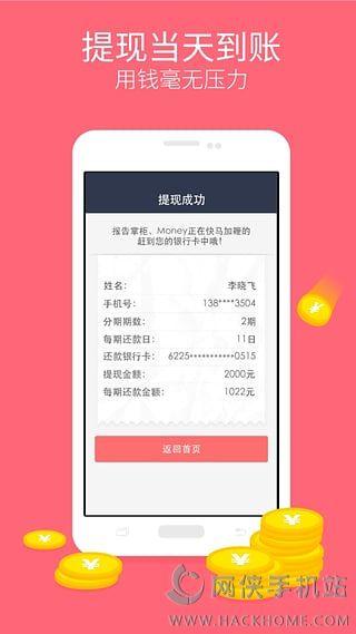 呼呼贷软件app官方下载手机版图1: