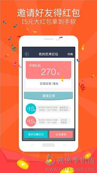 呼呼贷软件app官方下载手机版图3: