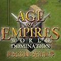 帝国时代统治世界无限资源内购破解版 v4.3.4