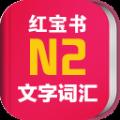 日语N2红宝书app安卓手机版 v1.0.0