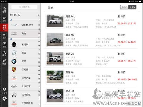 汽车之家ipad版下载图1: