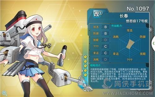 战舰少女R哪些驱逐舰值得培养 最强驱逐舰推荐[图]图片1