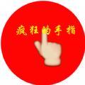 疯狂的手指游戏安卓手机版 v1.1.0
