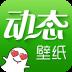 绿豆动态壁纸2015款最新版 v4.3.0