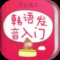 韓語發音詞彙會話app安卓手機版 v1.0.0