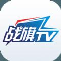 战旗TV官方