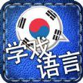 学戏语言韩语ios已付费版