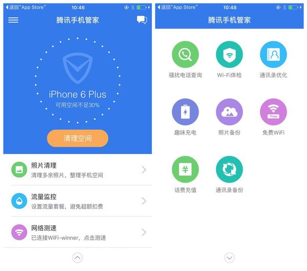 腾讯手机管家6.0苹果版发布 :清理空间更简单[多图]