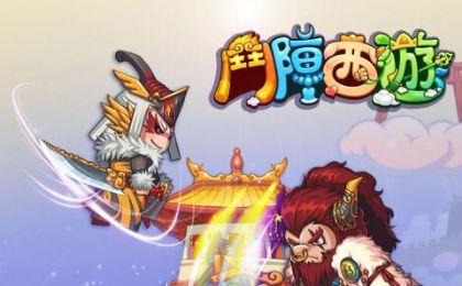 斗阵西游游戏图2