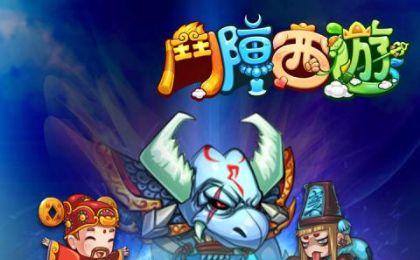 斗阵西游游戏图3