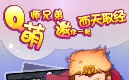 斗阵西游游戏图4