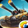 腾讯坦克大战Online官方iOS手机版 v2.2.0