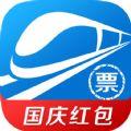 网易火车票抢票app