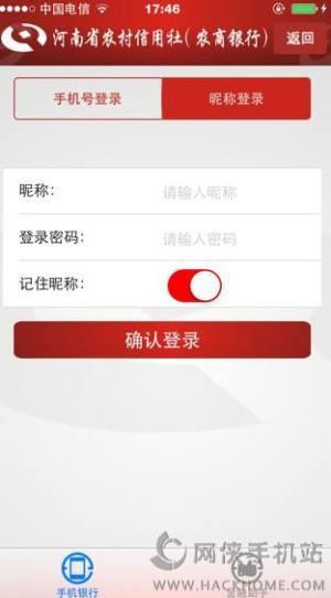 农村信用社手机银行图1