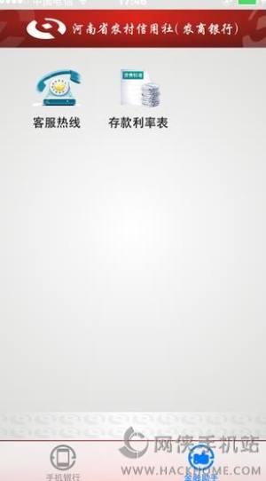农村信用社手机银行图3