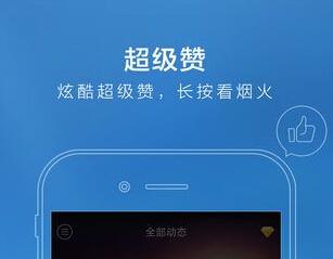 QQ空间爆赞是什么意思? 手机QQ空间超赞别人怎么弄?[多图]