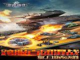 坦克前线帝国OL官网ios苹果版 v5.0.0.0
