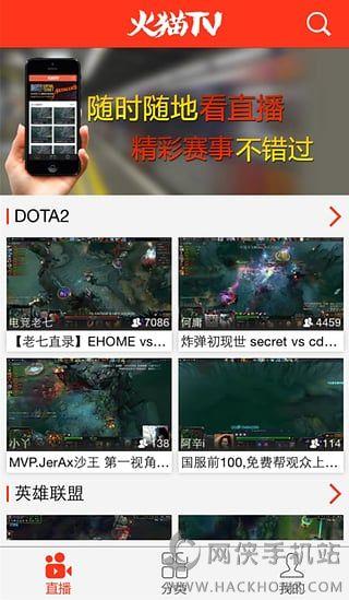 火猫TV ios版下载图1: