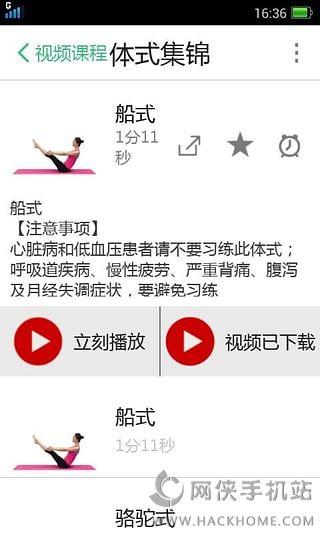 我爱瑜伽ios手机版app图1: