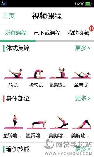 我爱瑜伽ios手机版app图3: