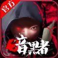 暗黑者游戏iOS官网手机版 v1.1