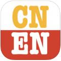英语翻译iOS手机版APP下载 v7.8