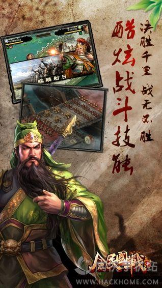全民国战手游官网iOS版图3: