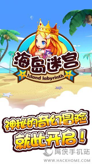 海岛迷宫官网安卓版图2: