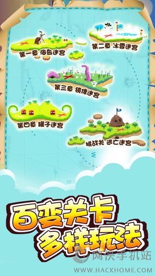 海岛迷宫官网安卓版图4: