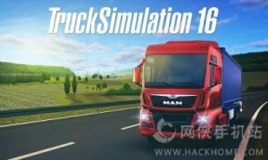模拟卡车16破解版图1