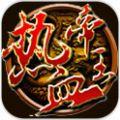 热血帝王360版本下载安装官网安卓版 v1.43.0602