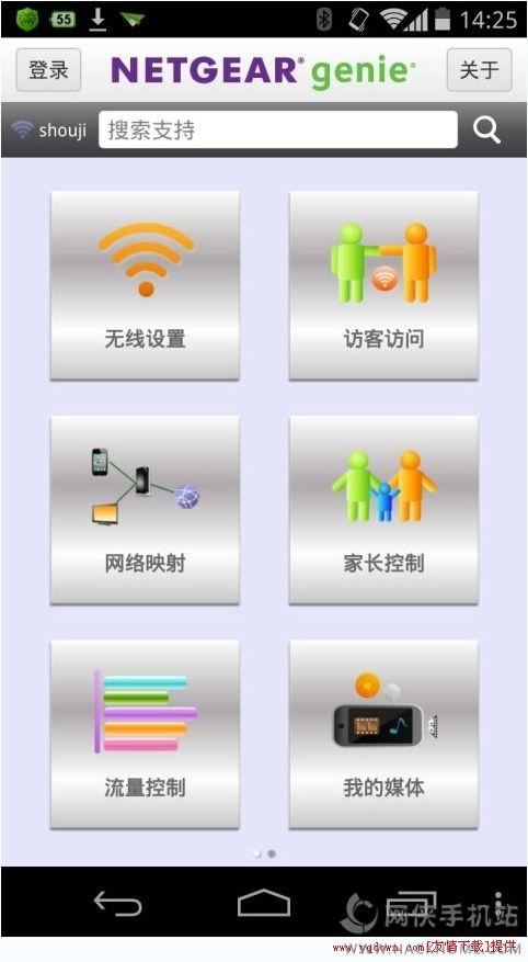 网件精灵官网下载ios版app图1:
