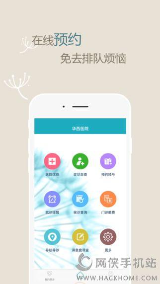 华医通app安卓版下载图1: