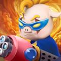 猪猪侠大作战