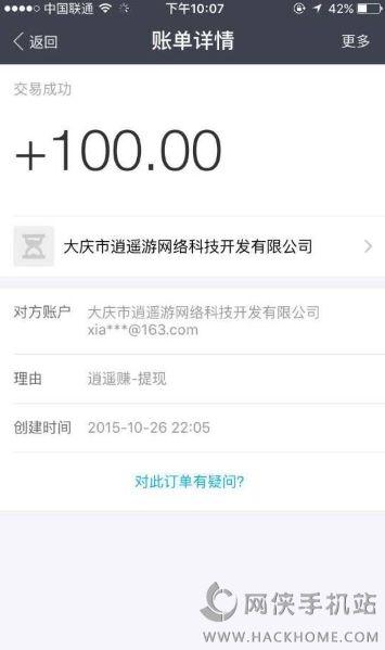 逍遥赚app下载图1: