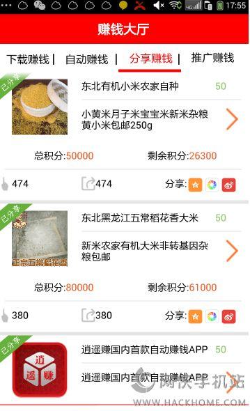 逍遥赚app下载图3: