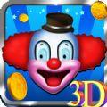 小丑马戏团官网安卓版下载 v1.0.5