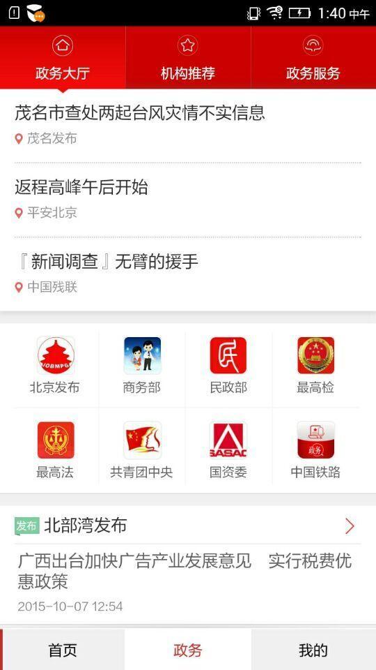 人民日报守护你的汉字链接二维码 v6.3.1