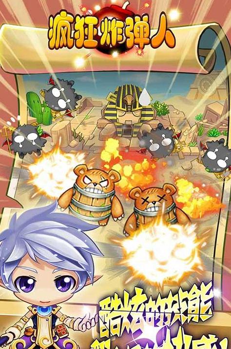 疯狂炸弹人手游官网iOS版图3: