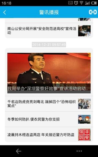 深圳警民通官方APP�D1: