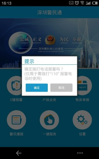 深圳警民通官方APP�D3:
