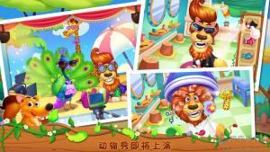 疯狂动物园iOS版图1