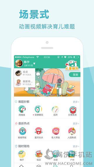 百看早教手机安卓版app图2: