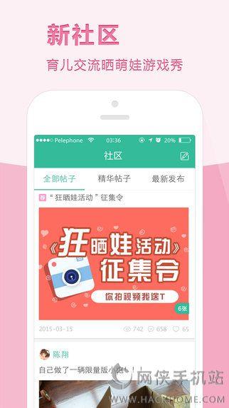 百看早教手机安卓版app图4: