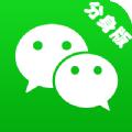 微信共存版安卓6.0版下�d