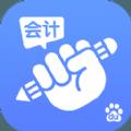 会计必过宝ios手机版app v2.0.0