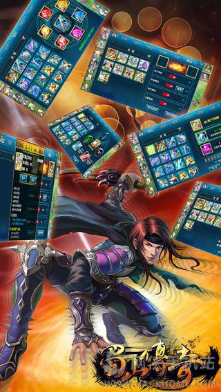 蜀山传奇移动版安卓手机版图3: