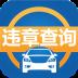 汽车违章查询2015最新版下载 v8.2.3