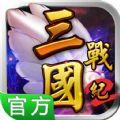 三国战纪2群雄争霸手游官网ios已付费免费版 v4.8.2